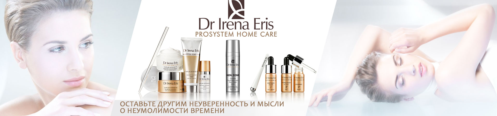 Dr Irena Eris Prosystem Home Care